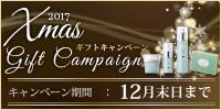 Xmas ギフトキャンペーン2017