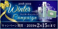 ウィンターキャンペーン2018-2019