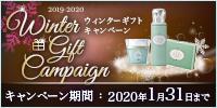 ウィンターキャンペーン2019-2020