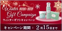 ウィンターキャンペーン2020